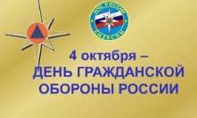День гражданской обороны РФ отмечается в России ежегодно 4 октября.