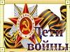 По 2 тысячи рублей ко Дню Победы будут получать дети войны в Иркутской области