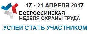 Всероссийская неделя охраны труда - 2017