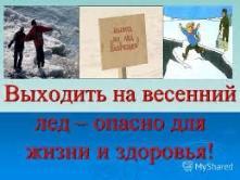 Опасность весеннего льда