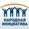 С главами обсудят эффективность «Народных инициатив»: в затопленном Октябрьском баян отнесли к первым нуждам