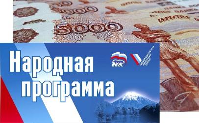 В Чунском районе по проекту «Народная инициатива» будет освоено 14,5 миллионов рублей