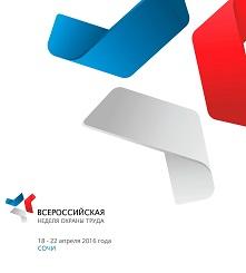 всероссийская неделя по охране труда в Сочи - 2016