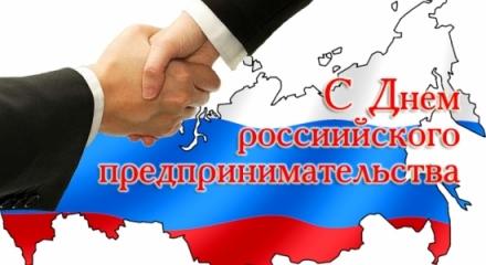 Поздравление  мэра  района с Днем российского предпринимательства