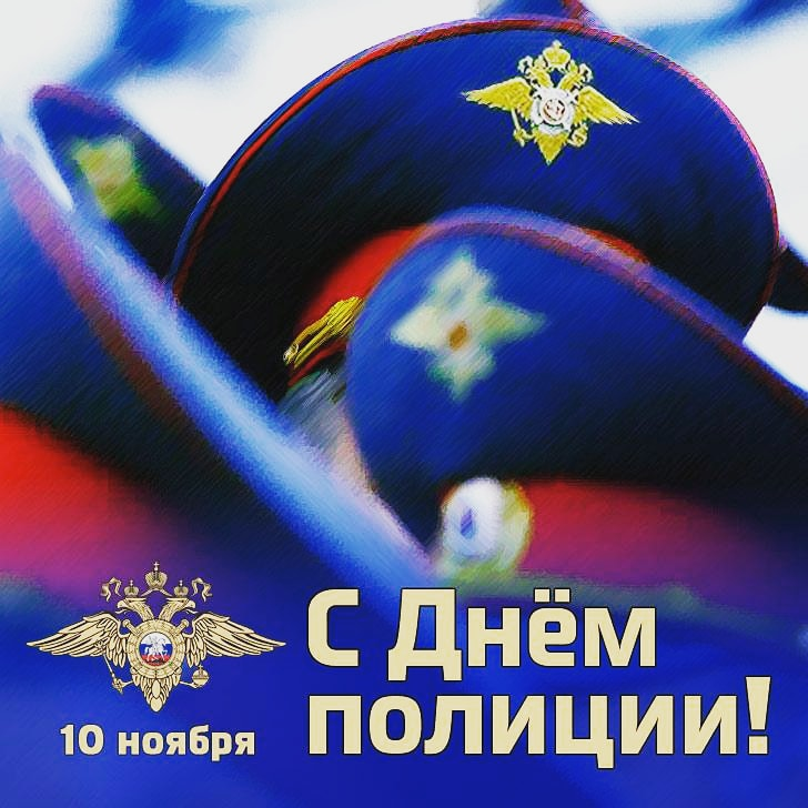 Уважаемые сотрудники и ветераны органов внутренних дел Качугского района!