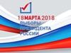Район голосовал за Владимира Путина