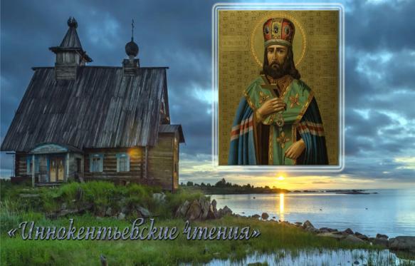 Иннокентьевские чтения