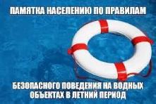 Памятка населению по правилам безопасного поведения на водных объектах