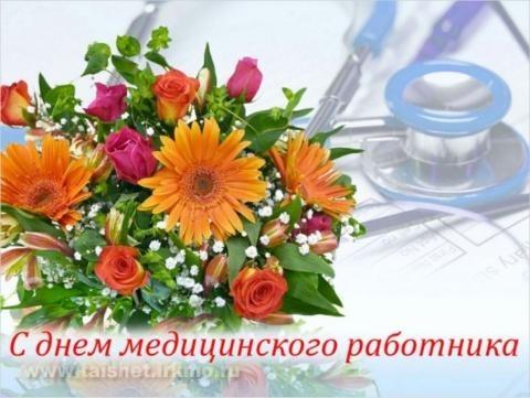Поздравление мэра района с Днем медицинского работника