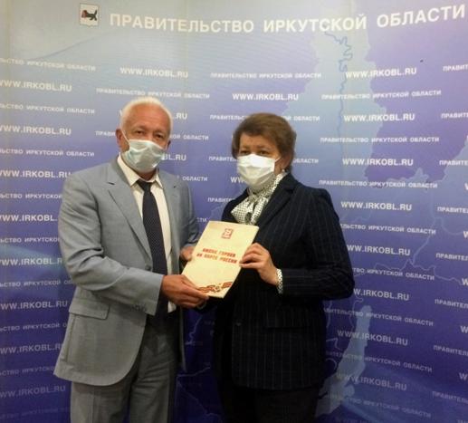 Руководитель Росреестра по Иркутской области Виктор Жердев передал книгу «Имена героев на карте России» в Правительство Иркутской области