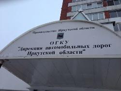 Совещание в дирекции по обслуживанию дорог Иркутской области