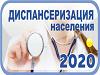В августе в Иркутской области начнется обязательная диспансеризация людей старшего поколения
