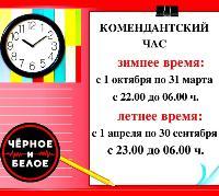 Комендантский час для детей в Иркутской области с 1 октября начинается на час раньше!