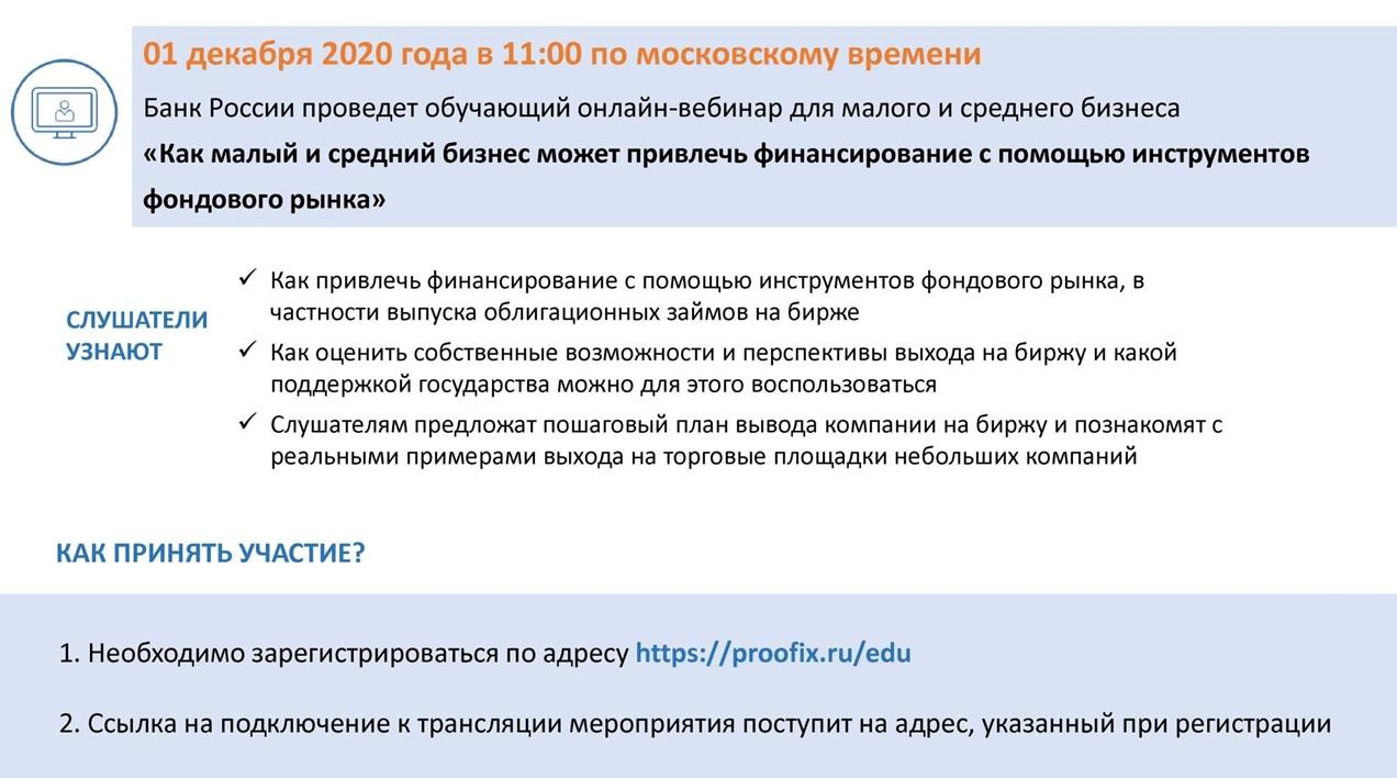 01 декабря 2020 года в 11:00 по московскому времени