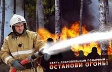 Добровольная пожарная охрана: вчера, сегодня, завтра