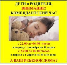 Дети и родители внимание комендантский час
