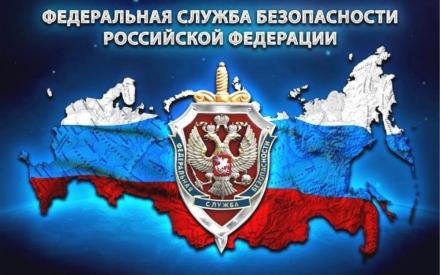 Поздравление со 100-летием ФСБ