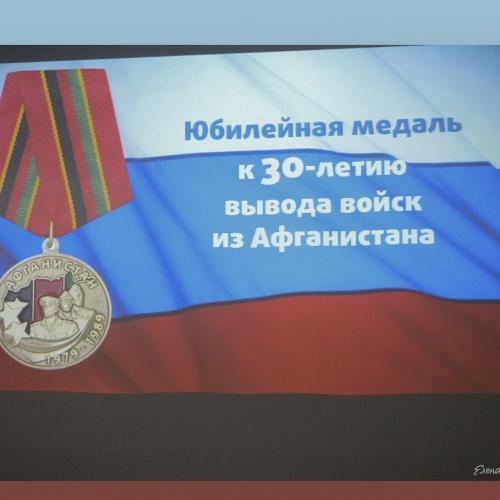 Отечества верные сыны! 30 лет  со дня вывода российских войск из Афганистана