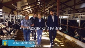 11.07.2018 Сергей Сокол посетил Черемховский район.