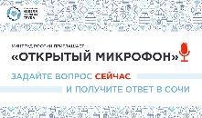 СТАРТОВАЛ ПРОЕКТ МИНТРУДА РОССИИ «ОТКРЫТЫЙ МИКРОФОН»