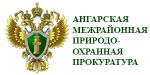 Байкальская межрегиональная природоохранная прокуратура информирует