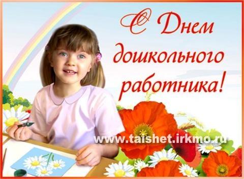 Поздравление с днем воспитателя и дошкольного работника от мэра Тайшетского района А.В. Величко