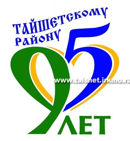 Создан оргкомитет по празднованию 95-летнего юбилея Тайшетского района