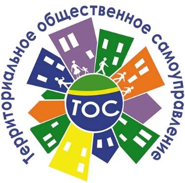 Конкурс на лучший проект ТОС (территориального общественного самоуправления)