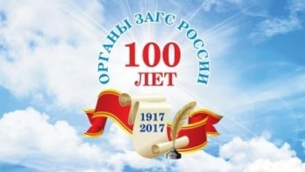 Службе ЗАГС – 100 лет