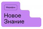 Российское общество «Знание» покажет встречу Президента России Владимира Путина со школьниками во всероссийском детском центре «Океан» в эфире II Просветительского марафона «Новое Знание».