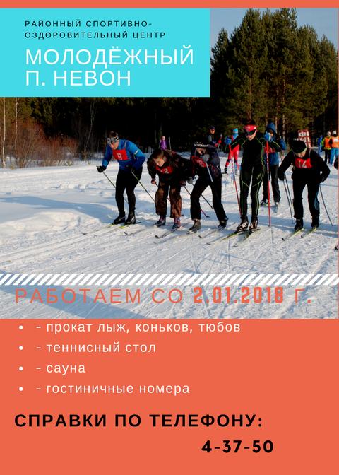 """РСОЦ """"Молодежный"""", работа в январские каникулы"""