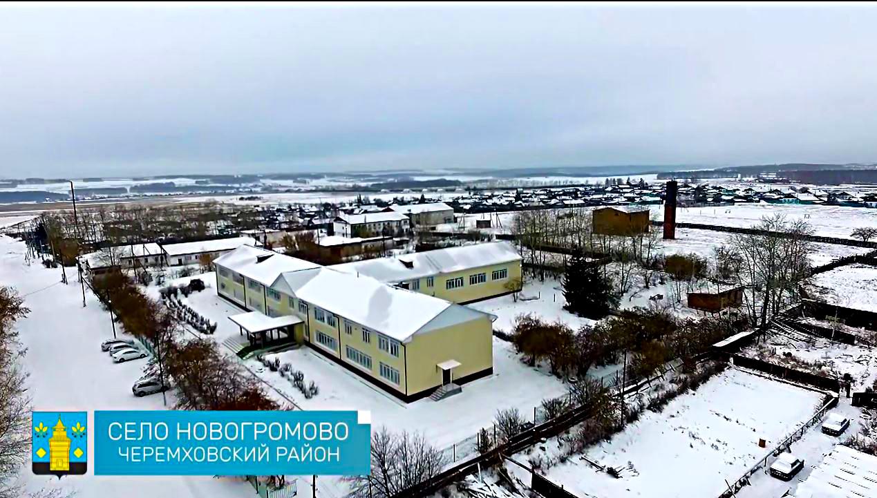 07.12.2016 Новая школа в Черемховском районе!