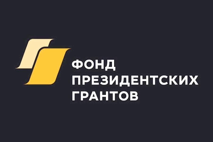 Фонд президентских грантов запустил обучающий онлайн-курс по социальному проектированию для представителей НКО
