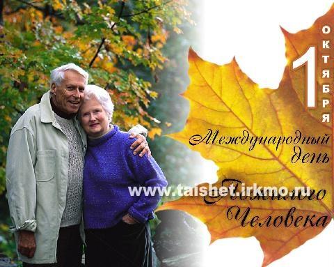 Поздравление мэра Тайшетского района с Международным днем пожилого человека