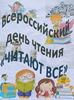 Читать - модно.  Молодежь приняла участие в акции «Читают все!»