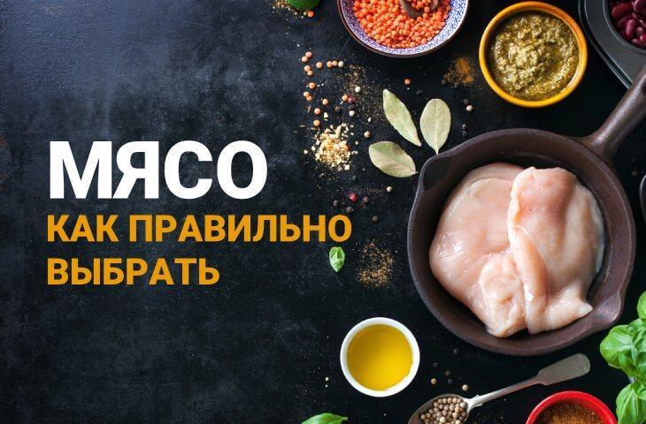 Рекомендации потребителям по выбору мяса