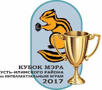 14 декабря стартует интеллектуальный турнир на  III Кубок мэра Усть-Илимского района