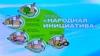 Выполнена основная часть мероприятий народных инициатив