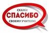 Учителю спасибо от учителя. Директор школы Надежда Котвицкая стала финалистом региональной акции