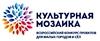 Информация о III Всероссийском конкурсе проектов «Культурная мозаика малых городов и сёл» 2017 года
