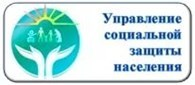 """"""" Управление социальной защиты населения по Качугскому району"""" информирует"""