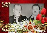 Летягины Петр Дмитриевич и Ольга Степановна