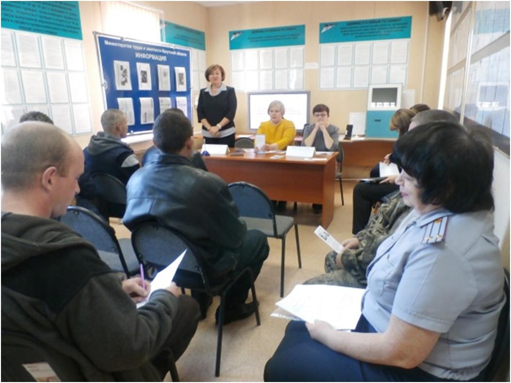 Информационное мероприятие  с условно осужденными гражданами прошло в Центре занятости населения Качугского района