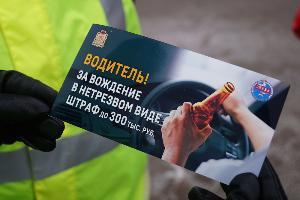 Массовые проверки водителей на состояние опьянения