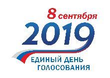 """8 сентября 2019 года """"Единый день голосования"""""""