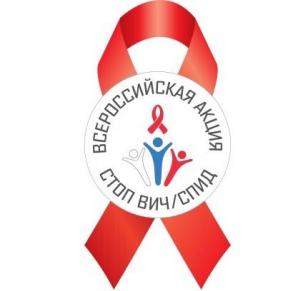 Иркутская область примет участие во Всероссийской акции «Стоп ВИЧ/СПИД»