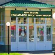 ОГКУ «Управление социальной защиты населения по Качугскому району» информирует: