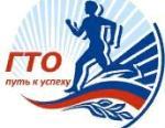Продолжается конкурс на лучшую организацию комплекса ГТО среди школ