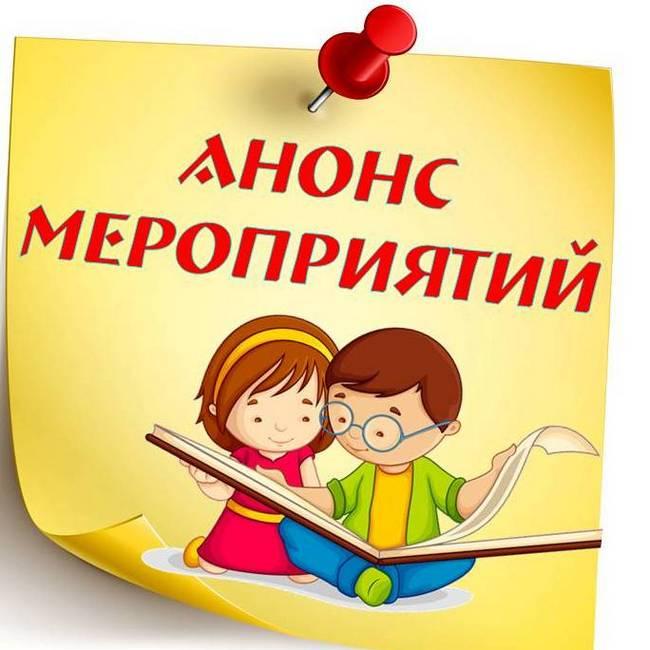 «Онлайн-лето с клубом и библиотекой»