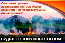 Сжигание травы и разведение костров может привести к непредсказуемым последствиям!